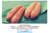 【魚卵の食品表示】塩たらこ・辛子めんたいこで商品の重量割合が特定できない場合はどのように表示すれば良いかしっかり抑えよう。 アイキャッチ