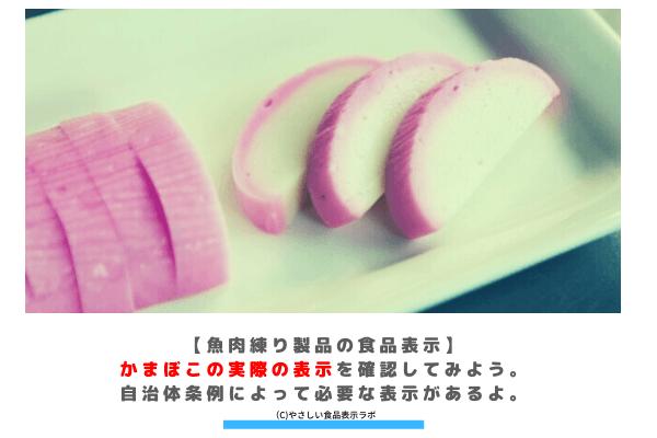【魚肉練り製品の食品表示】かまぼこの実際の表示を確認してみよう。自治体条例によって必要な表示があるよ。 アイキャッチ