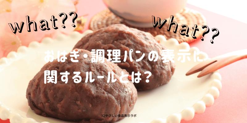 おはぎ・調理パンの表示に関するルール