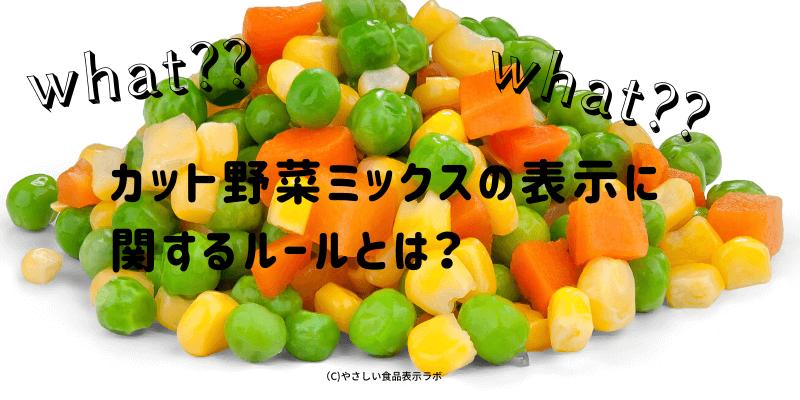 カット野菜ミックスの表示に関するルール