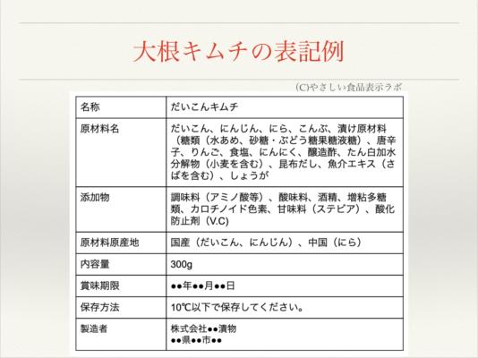 農産物漬物(大根キムチ)の食品表示例