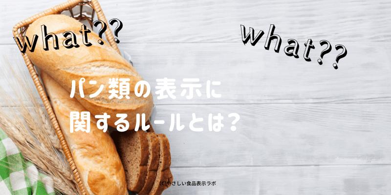 パン類の表示に関するルール