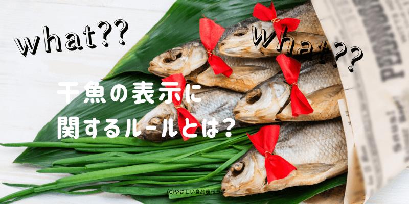 干魚の表示に関するルールとは?