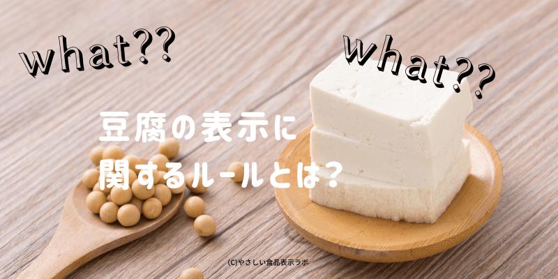 豆腐の表示に関するルール