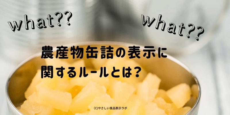 農産物缶詰の表示に関するルール