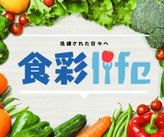 食彩life  サイト用リンク