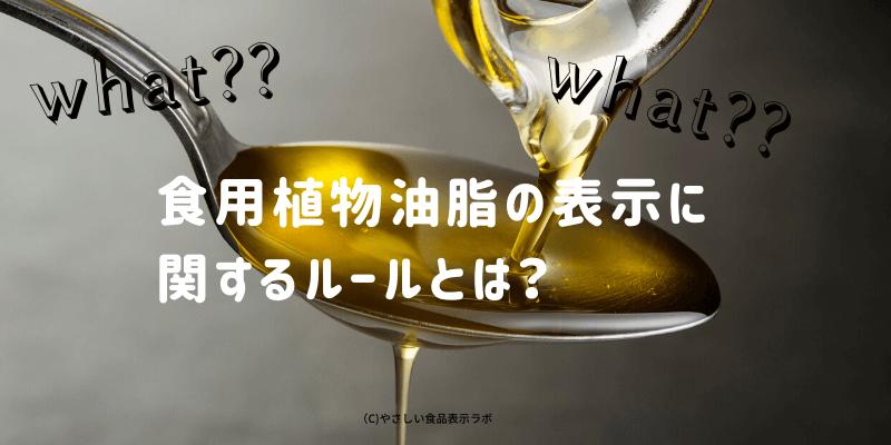 食用植物油脂の表示に関するルール