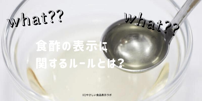 食酢の表示に関するルール