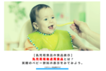 【乳児用食品の食品表示】乳児用規格適用食品とは?実際のベビー飲料の表示をみてみよう。 アイキャッチ