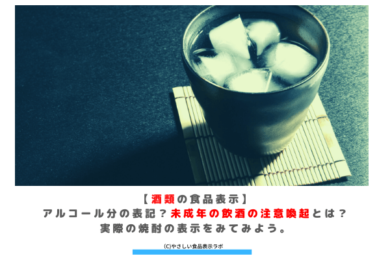 【酒類の食品表示】アルコール分の表記?未成年の飲酒の注意喚起とは?実際の焼酎の表示をみてみよう。 アイキャッチ