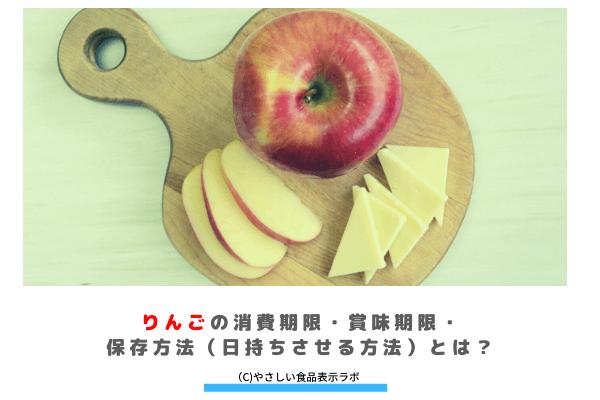りんごの消費期限・賞味期限・保存方法(日持ちさせる方法)とは? アイキャッチ
