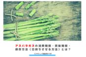 アスパラガスの消費期限・賞味期限・保存方法(日持ちさせる方法)とは? アイキャッチ