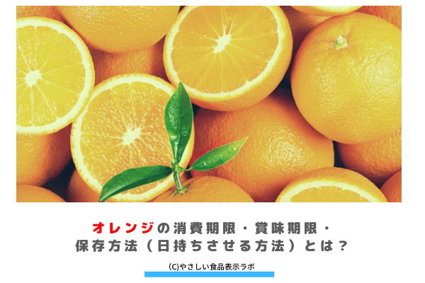 オレンジの消費期限・賞味期限・保存方法(日持ちさせる方法)とは? アイキャッチ
