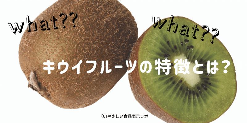 キウイフルーツの特徴とは??