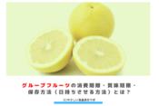 グループフルーツの消費期限・賞味期限・保存方法(日持ちさせる方法)とは? アイキャッチ