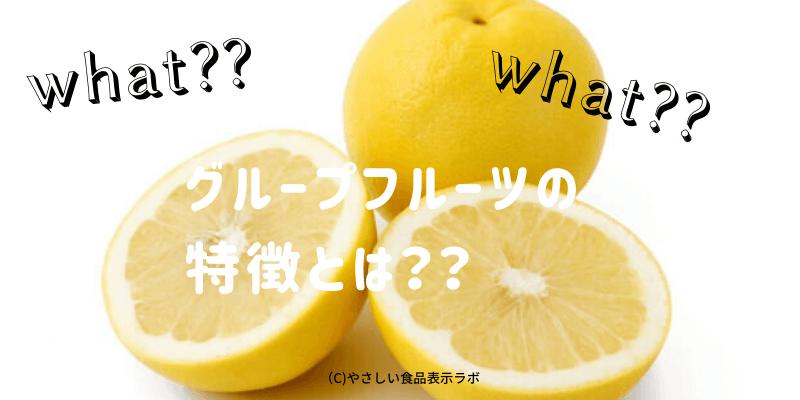 グループフルーツの特徴とは??