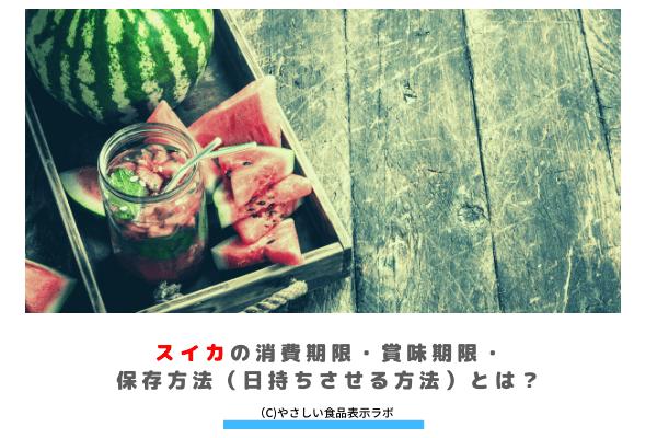 スイカの消費期限・賞味期限・保存方法(日持ちさせる方法)とは? アイキャッチ
