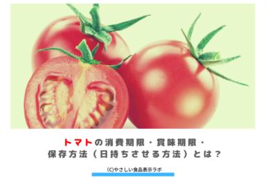 トマトの消費期限・賞味期限・保存方法(日持ちさせる方法)とは? アイキャッチ