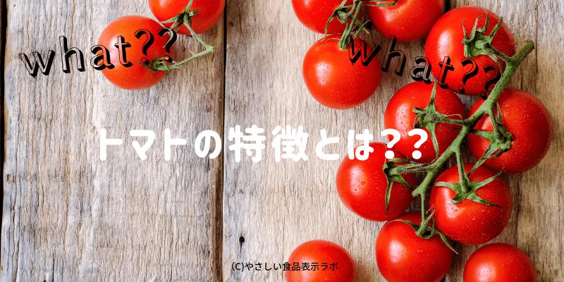 トマトの特徴とは??
