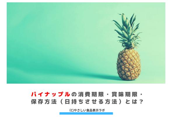 パイナップルの消費期限・賞味期限・保存方法(日持ちさせる方法)とは? アイキャッチ