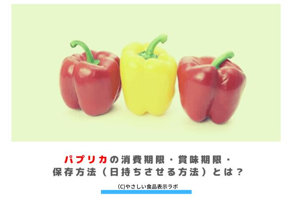 パプリカの消費期限・賞味期限・保存方法(日持ちさせる方法)とは? アイキャッチ