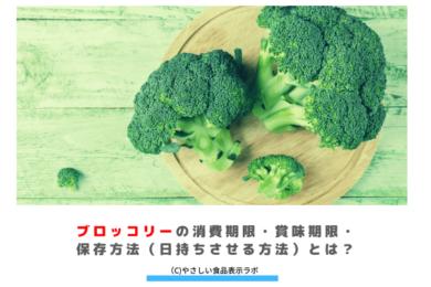 ブロッコリーの消費期限・賞味期限・保存方法(日持ちさせる方法)とは? アイキャッチ