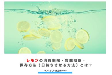 レモンの消費期限・賞味期限・保存方法(日持ちさせる方法)とは? アイキャッチ