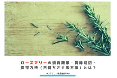 ローズマリーの消費期限・賞味期限・保存方法(日持ちさせる方法)とは? アイキャッチ