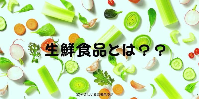 生鮮食品とは?②