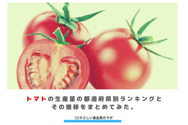トマトの生産量(収穫量)の都道府県別ランキングとその推移をまとめてみた。 アイキャッチ