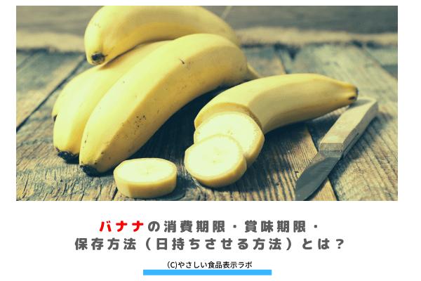 バナナの消費期限・賞味期限・保存方法(日持ちさせる方法)とは? アイキャッチ