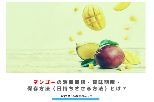 マンゴーの消費期限・賞味期限・保存方法(日持ちさせる方法)とは? アイキャッチ