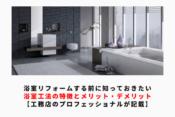 浴室リフォームする前に知っておきたい 浴室工法の特徴とメリット・デメリット 【工務店のプロフェッショナルが記載】 アイキャッチ