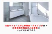 浴室リフォームの工事期間・タイミングは?工事期間の風呂の入浴事情についてまとめてみた アイキャッチ