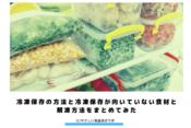 【冷凍保存】冷凍保存の方法と冷凍保存が向いていない食材と解凍方法をまとめてみた アイキャッチ