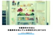 【冷蔵保存】冷蔵保存の方法と冷蔵保存が向いている食材をまとめてみた アイキャッチ