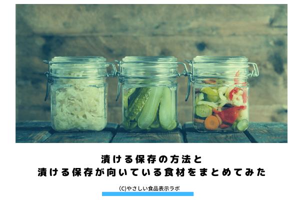 【漬ける保存】漬ける保存の方法と漬ける保存が向いている食材をまとめてみた アイキャッチ