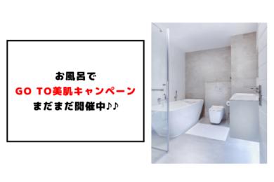 お風呂で Go to美肌キャンペーン まだまだ開催中♪♪① アイキャッチ