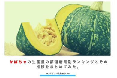 かぼちゃの生産量の都道府県別ランキングとその推移をまとめてみた。 アイキャッチ