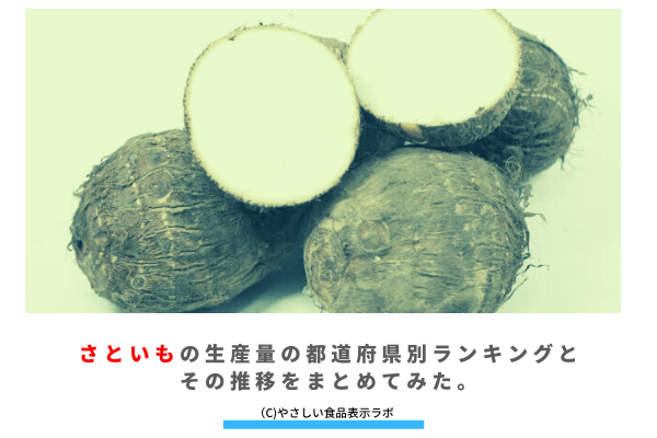 さといもの生産量の都道府県別ランキングと その推移をまとめてみた。 アイキャッチ
