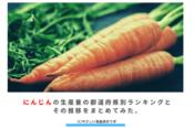にんじんの生産量の都道府県別ランキングとその推移をまとめてみた。 アイキャッチ