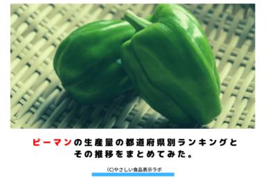 ピーマンの生産量(収穫量)の都道府県別ランキングとその推移をまとめてみた。 アイキャッチ