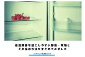 低温障害を起こしやすい野菜・果物とその保存方法をまとめてみました アイキャッチ