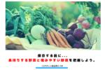 保存する前に長持ちする野菜と傷みやすい野菜を把握しよう。【野菜それぞれの適した温度も記載】 アイキャッチ