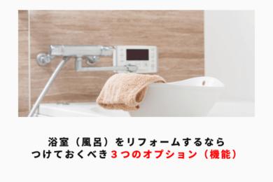浴室(風呂)をリフォームするなら つけておくべき3つのオプション(機能) アイキャッチ