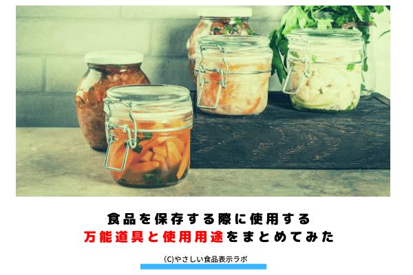食品を保存する際に使用する万能道具と使用用途をまとめてみた アイキャッチ