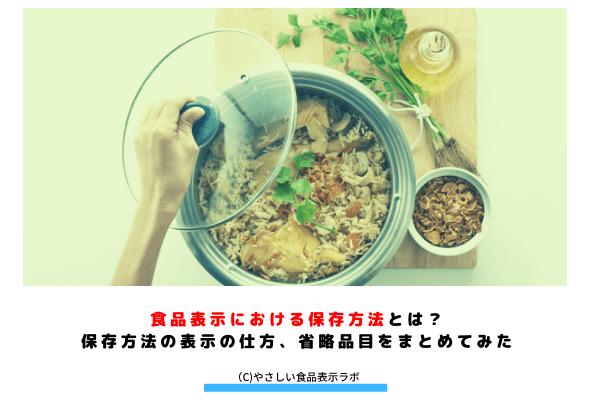 食品表示における保存方法とは?保存方法の表示の仕方、省略品目をまとめてみた アイキャッチ