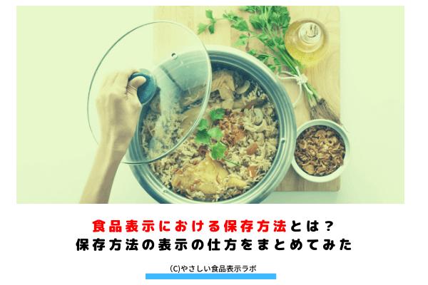 食品表示における保存方法とは? 保存方法の表示の仕方をまとめてみた アイキャッチ